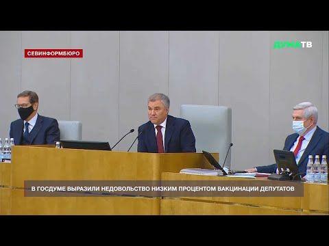 В Госдуме выразили недовольство низким процентом вакцинации депутатов