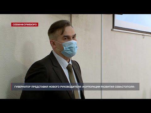 Назначен новый руководитель Корпорации развития Севастополя