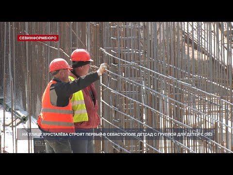 На улице Хрусталёва строят первый детсад с группой для детей с ОВЗ
