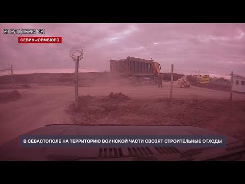 В Севастополе на территорию воинской части свозят строительные отходы