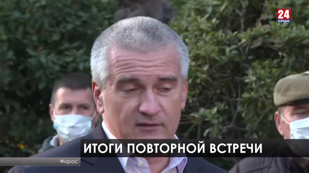 Сергей Аксёнов провёл повторную встречу с жителями Фороса. Каковы её итоги?