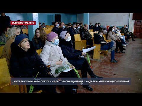 Высказывались против, проголосовали за – в Каче поддержали слияние с Андреевским округом