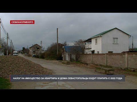 С декабря 2022 года в Севастополе будут платить налог за квартиры и домовладения