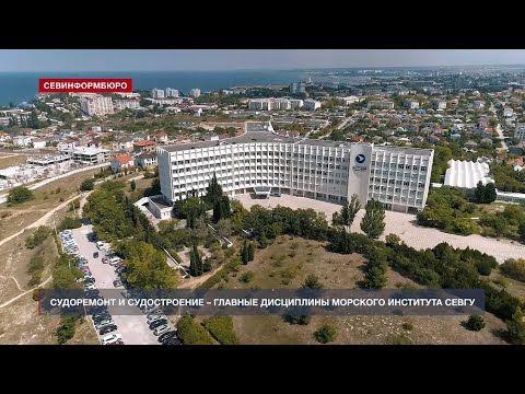 Морской институт СевГУ развивает направление целевого обучения студентов