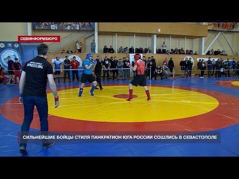 Сильнейшие бойцы Юга России по панкратиону сошлись в Севастополе