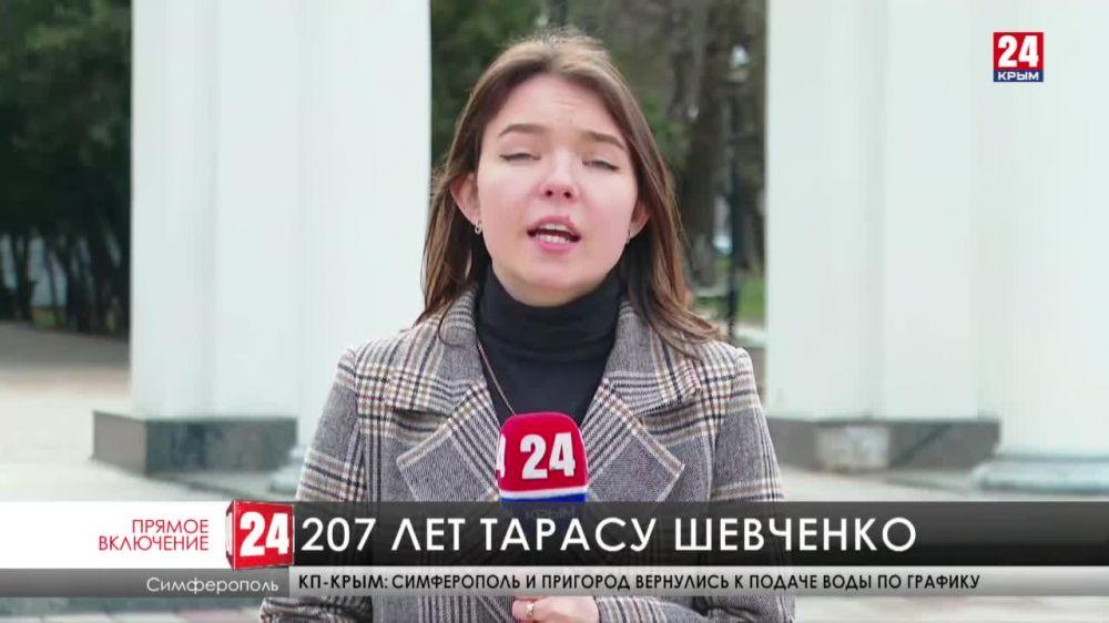 В Симферополе проходит возложение цветов к памятнику Тараса Шевченко