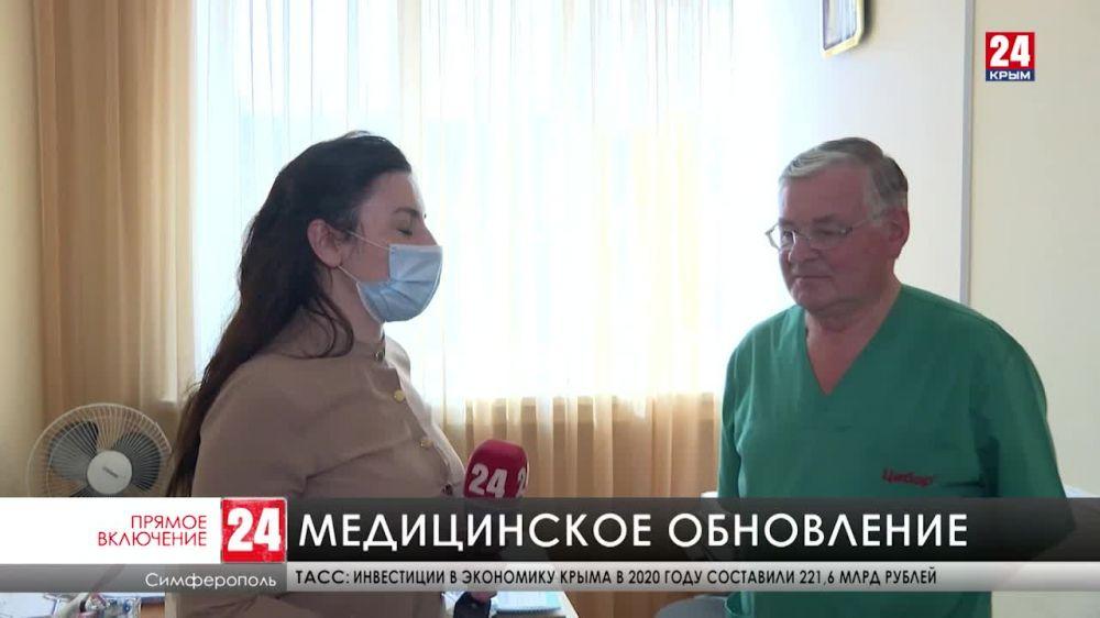Новое медицинское оборудование поступило в Симферопольскую клиническую больницу