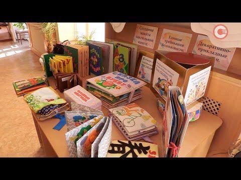 В Центре инклюзивной культуры и медицинских знаний учили делать тактильные книги (СЮЖЕТ)