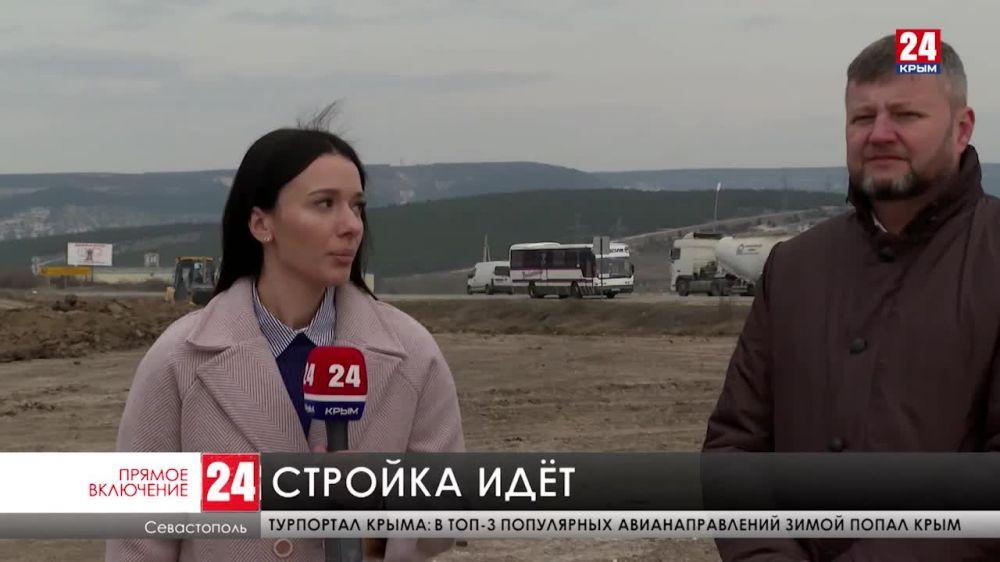 В Севастополе продолжают строительство 8-го этапа трассы «Таврида»