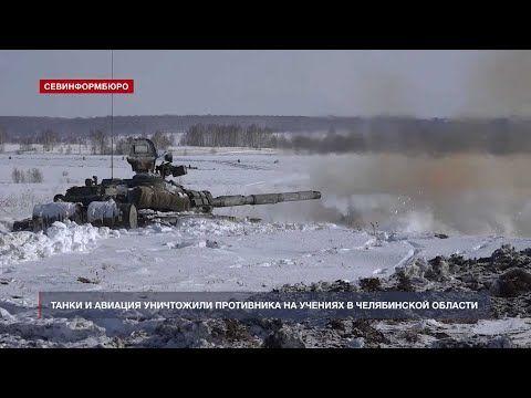 Танки и авиация уничтожили противника на учениях в Челябинской области