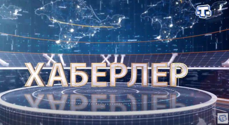 Хаберлер (на крымскотатарском языке) 11.03.2021