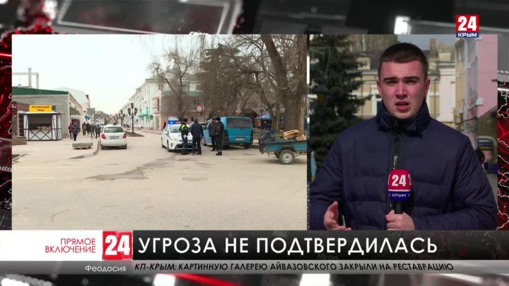 Сообщение о минировании здания городской администрации Феодосии не подтвердилось