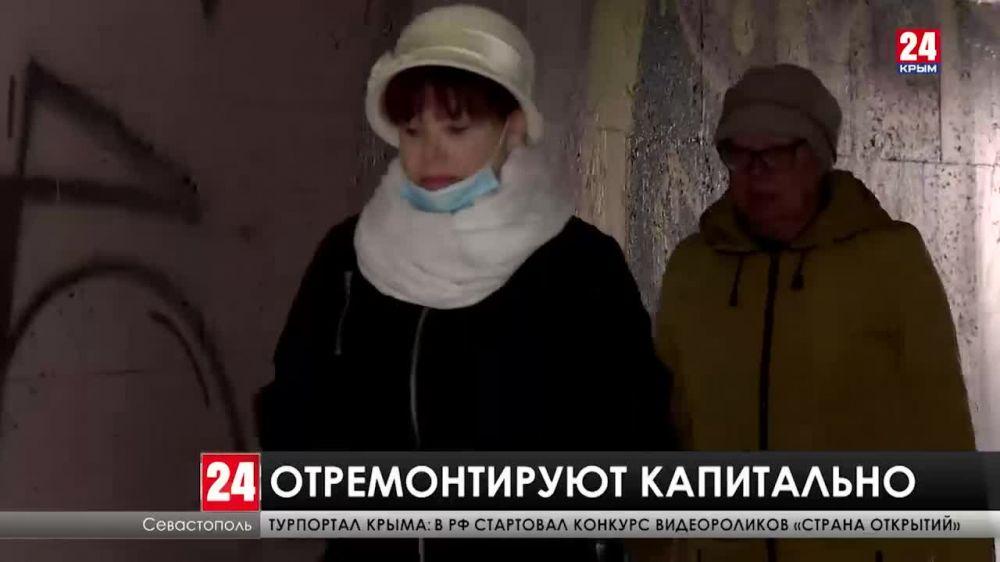 В Севастополе в течение двух лет отреставрируют подземные переходы