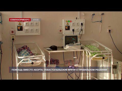 Помощь вместо аборта: севастопольские врачи о правильном решении