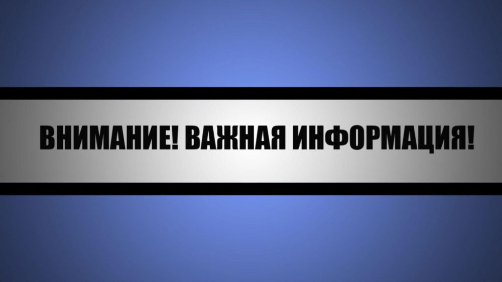Министерство промышленной политики Республики Крым информирует