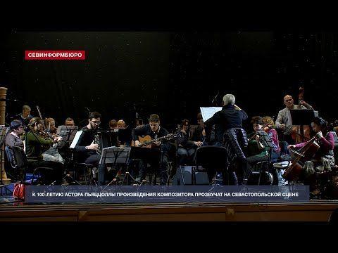 К 100-летию Астора Пьяццоллы произведения композитора прозвучат на севастопольской сцене