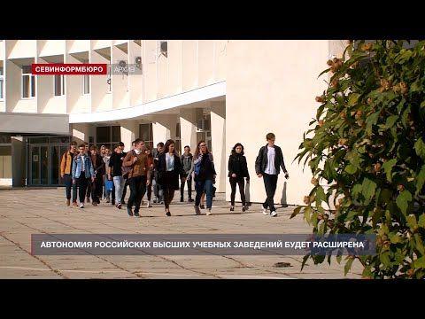 Автономия российских высших учебных заведений будет расширена