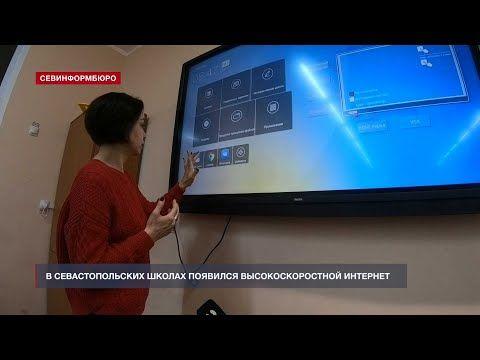 Севастопольские школы получили высокоскоростной интернет