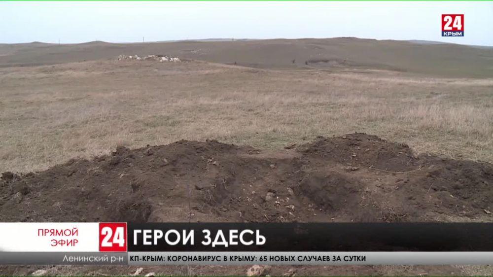 В селе Ленинском районе местные жители обнаружили останки красноармейца