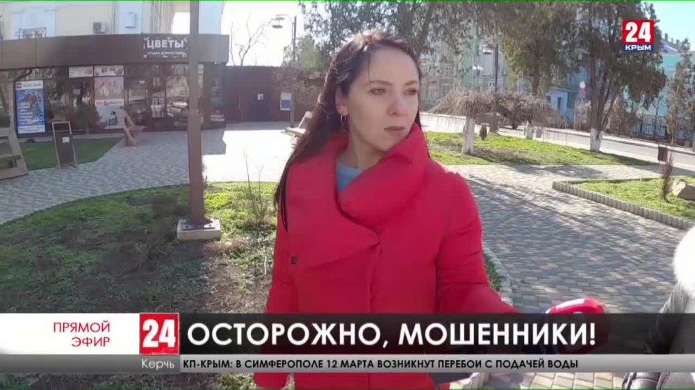 В Керчи участились случаи телефонного мошенничества