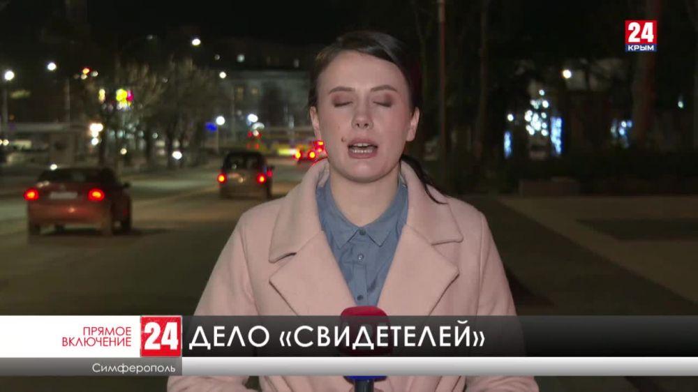 В Крыму расследуют уголовное дело сторонника запрещённой в России организации «Свидетели Иеговы»
