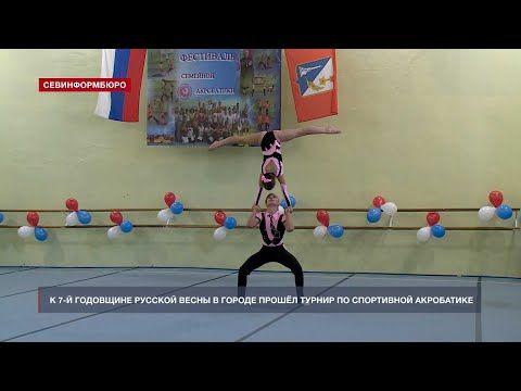 В Севастополе прошёл региональный турнир по спортивной акробатике «Русская весна»