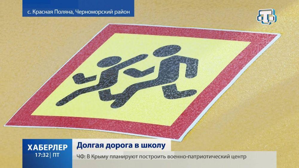 В Черноморском районе детей перестали подвозить в школу