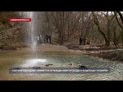 Севприроднадзор закроет от варваров проезды к водопаду Козырёк