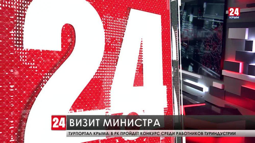 Министр экономического развития Российской Федерации прибыл в Керчь
