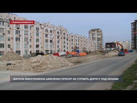 Жители микрорайона Шевченко просят не строить дорогу под окнами
