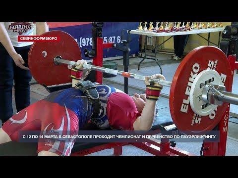 В Севастополе стартовали Чемпионат и Первенство города по пауэрлифтингу