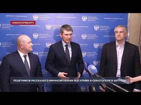Решетников: 80 млрд рублей пойдёт на ФЦП Крыма и Севастополя в 2021 году
