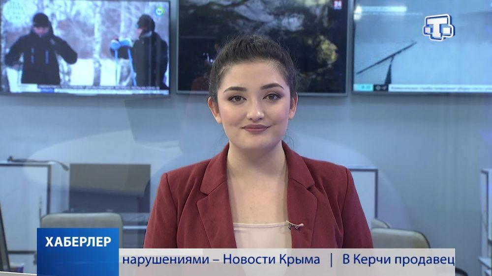 Хаберлер (на русском языке)14.03.21