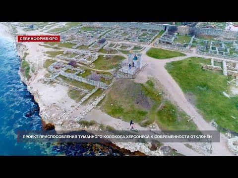Основные события недели в Севастополе: 8 - 14 марта