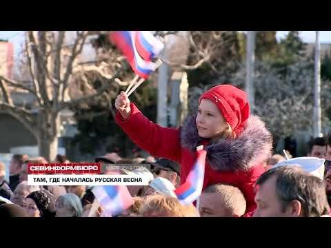 Как в Севастополе будут праздновать годовщину возвращения в Россию