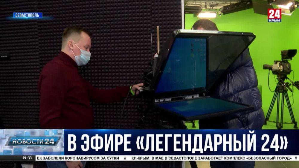 Телерадиокомпания «Крым» теперь вещает изо всех регионов полуострова: Севастополь в эфире