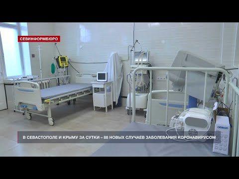 В Севастополе за сутки коронавирусом заболели 34 человека, двое умерли
