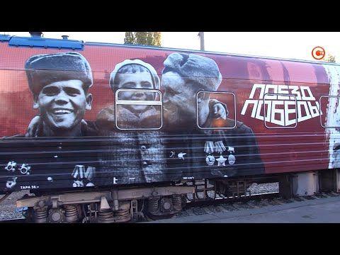 В Севастополь прибыл уникальный музей на колесах «Поезд Победы» (СЮЖЕТ)
