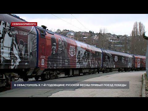 К 7-й годовщине Русской Весны в Севастополь прибыл поезд Победы