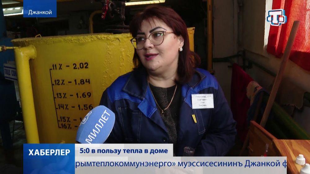 50 лет Джанкойскому филиалу «Крымтеплокоммунэнерго»