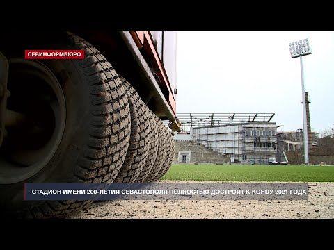 Обновлённый стадион имени 200-летия Севастополя откроется в июле 2021 года