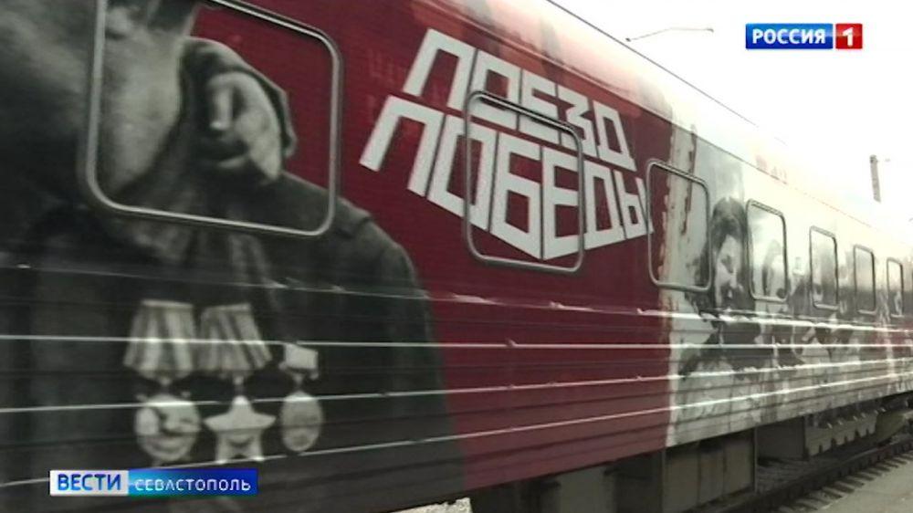Севастопольцы могут посетить «Поезд Победы» с 17 до 19 марта