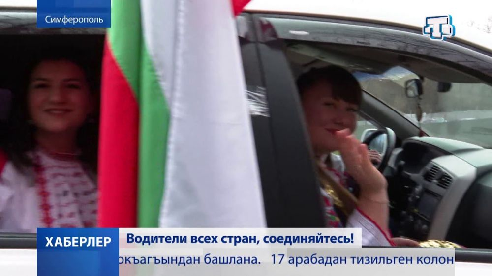 В Симферополе прошел межнациональный автопробег