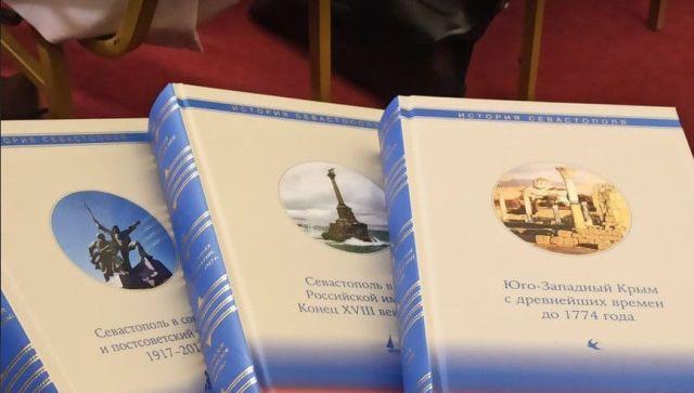 В Севастополе презентовали уникальный трехтомник по истории города