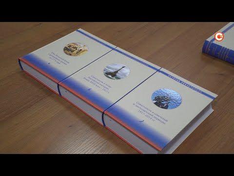 Уникальная трехтомная монография «История Севастополя» вышла в свет (СЮЖЕТ)