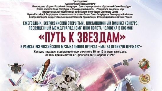 Международный открытый дистанционный конкурс «Путь к звездам!» приглашает к участию