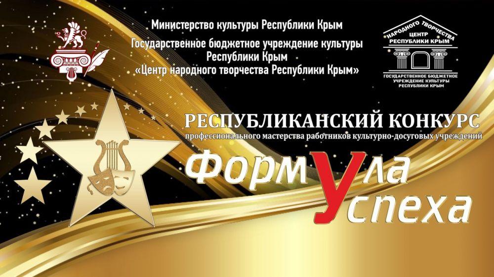 В Керчи состоится финал V Республиканского конкурса «Формула успеха»