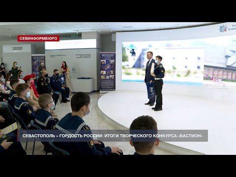 Школьники и нахимовцы приняли участие в патриотическом конкурсе «Бастион»