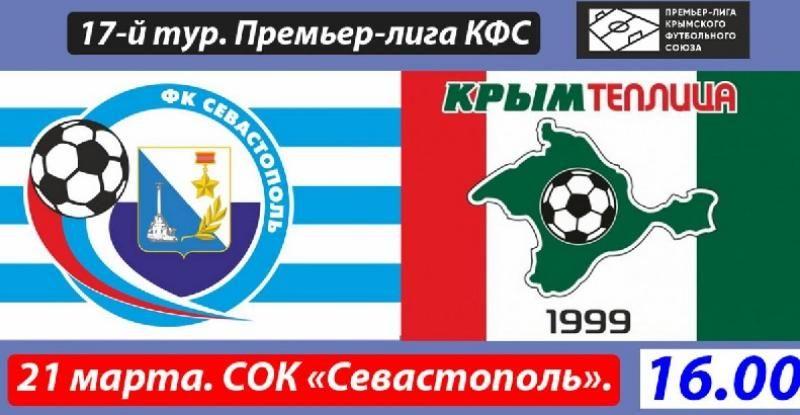 Анонс 17-го тура ПЛ КФС: «Севастополь» встретится с «Крымтеплицей»