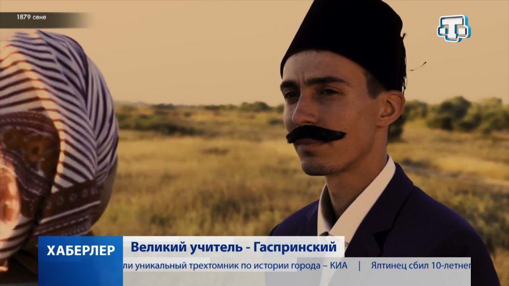 Крым отмечает 170-летие Исмаила Гаспринского